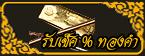 บริการรับเช็ค%ทองคำและแร่อื่นๆ